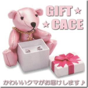 大切なプレゼントは可愛いケースで 幸せを届けるデリバリーベアーのジュエリーボックスケースのみの販売です |gradior