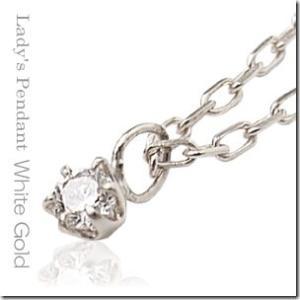 自分へご褒美 ファーストダイヤモンドK10ホワイトゴールド シンプル1粒石ダイヤモンドペンダントネックレスL&Coエルアンドコー|gradior