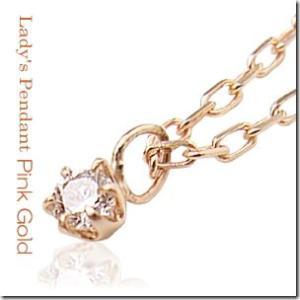 自分へご褒美 ファーストダイヤモンドK10ピンクゴールド シンプル1粒石ダイヤモンドペンダントネックレスL&Coエルアンドコー|gradior