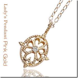 幸せを呼ぶクローバーモチーフ K10ピンクゴールド アンティークダイヤモンドペンダントネックレス|gradior