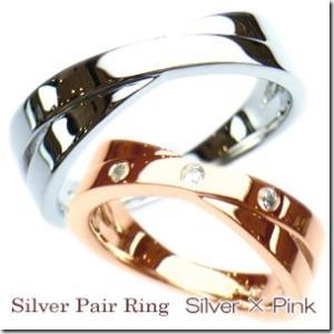 2本のリングが交差したようなデザインクロスラインペアリングシルバーカラーとピンクカラー2本セット |gradior