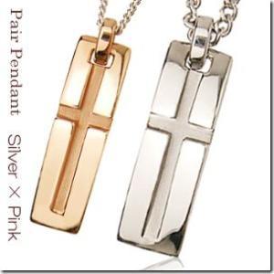 聖なる象徴 十字架モチーフスリットクロスバーペアペンダントシルバーカラーとピンクカラー2本セット |gradior