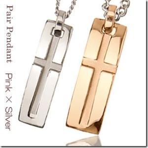 聖なる象徴 十字架モチーフスリットクロスバーペアペンダントピンクカラーとシルバーカラー2本セット |gradior