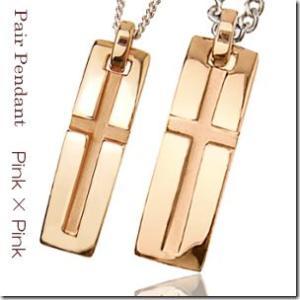 聖なる象徴 十字架モチーフスリットクロスバーペアペンダントピンクカラーとピンクカラー2本セット |gradior