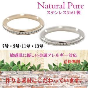 リング 指輪 レディース アクセサリー ピンキー フルエタニティリング ラインストーン 金属アレルギー対応 ステンレス 7号 9号 11号 13号|gradior