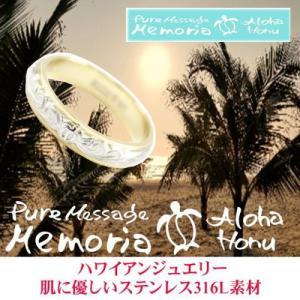 7号-21号 指輪 リング レディース メンズ ペア ハワイアン 金属アレルギー 対応 男女兼用 ステンレス ウミガメ ホヌ プルメリア ペアアクセサリーにおすすめ|gradior