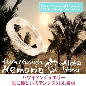 7号-13号 指輪 リング レディース メンズ ペア ハワイアン 金属アレルギー 対応 男女兼用 ステンレス ウミガメ ホヌ プルメリア ペアアクセサリーにおすすめ|gradior