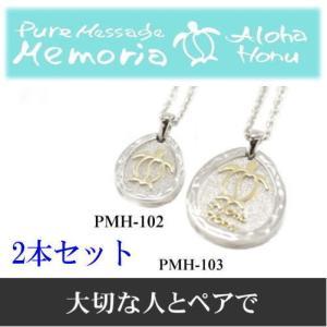 2個セット ペアネックレス レディース メンズ ペアペンダント ハワイアン 金属アレルギー 対応 男女兼用 ステンレス ウミガメ ホヌ プルメリア おすすめ gradior