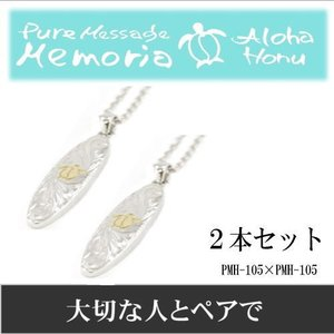 2本セット サーフボード ペアネックレス レディース メンズ ペアペンダント ハワイアン 金属アレルギー 対応 男女兼用 ステンレス ウミガメ ホヌ プルメリア gradior