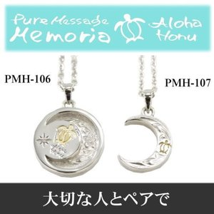 2本セット お月様 ムーン ペアネックレス レディース メンズ ペアペンダント ハワイアン 金属アレルギー 対応 男女兼用 ステンレス ウミガメ ホヌ プルメリア|gradior|02