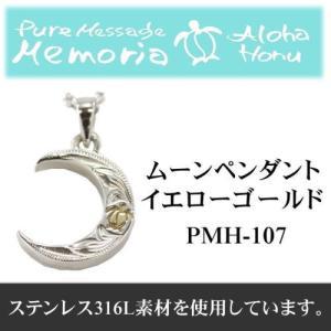 2本セット お月様 ムーン ペアネックレス レディース メンズ ペアペンダント ハワイアン 金属アレルギー 対応 男女兼用 ステンレス ウミガメ ホヌ プルメリア|gradior|04