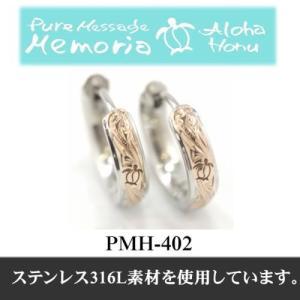 2個セット ペアピアス レディース メンズ ハワイアン 金属アレルギー 対応 男女兼用 ステンレス ウミガメ ホヌ プルメリア ペアアクセサリーにおすすめ gradior 04