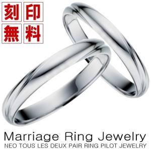 【2本セット】パラジウム製マリッジリング 結婚指輪 ペアリング Tous Les Deux トゥ レ ドゥ Pilot パイロット社ブランド製品 gradior