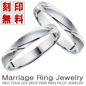 【2本セット】パラジウム製マリッジリング|結婚指輪|ペアリング|Tous Les Deux トゥ レ ドゥ|Pilot パイロット社ブランド製品|gradior