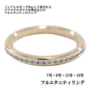 フルエタニティリング ピンクゴールドカラー 7〜13号|指輪|ファッションリング|ステンレス|Natural Pure|ナチュラル ピュア||gradior