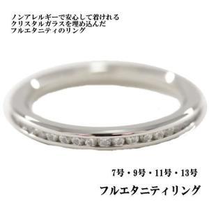 フルエタニティリング シルバーカラー 7〜13号|指輪|ファッションリング|ステンレス|Natural Pure|ナチュラル ピュア||gradior