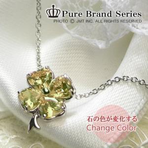 石の色が変化する!四葉のクローバー ペンダント プチネックレス キュービック シルバー925 人気ブランド Pure gradior