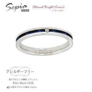 7号-21号 サージカルステンレス316L肌に優しい医療用ステンレス素材のペアリング 天然ダイヤモンド入り 指輪 Sepia|gradior