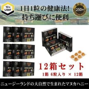 12箱セット マヌカハニー UMF10+ MGO250+ 100% はちみつ のどあめ ドロップ ニュージーランド 健康食品 風邪予防 インフルエンザ予防 のどの改善 MHD-001-10|gradior