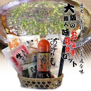 本場の大阪名物お好み焼き6点ご自宅セット!これがホンマに美味しい浪速の関西お好み焼き!(※竹かごは付属しません)|gradior
