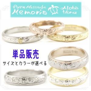 ペアリングの単品販売 1本 指輪 リング レディース メンズ ハワイアン 金属アレルギー 対応 男女兼用 ステンレス ウミガメ ホヌ プルメリア|gradior