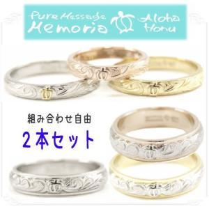 2個セット ペアリング 指輪 リング レディース メンズ ハワイアン 金属アレルギー 対応 男女兼用 ステンレス ウミガメ ホヌ プルメリア|gradior