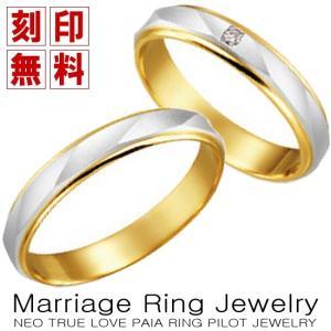 プラチナ×K18イエローゴールド製 ペアリング|マリッジリング|結婚指輪|Pilot パイロット社ブランド製品|2本セット|gradior