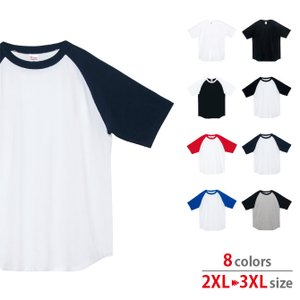 ラグラン Tシャツ メンズ 大きいサイズ 半袖 厚手 無地 Printstar プリントスター 5.6オンス ヘビーウェイトラグランTシャツ|grafit