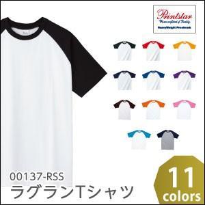 Tシャツ メンズ 大きいサイズ 半袖 無地 ラグラン Printstar(プリントスター) ラグランTシャツ 00137-RSS|grafit