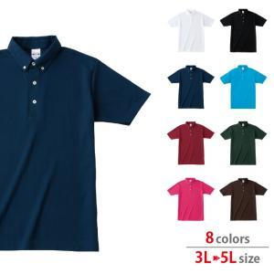 ポロシャツ メンズ 大きいサイズ 半袖 無地 ボタンダウン Printstar(プリントスター) 4.9オンス ボタンダウンポロシャツ(ポケット無し) 00197-BDP grafit