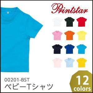 Tシャツ ベビー 半袖 無地 Printstar(プリントスター) ベビーTシャツ 00201-BST