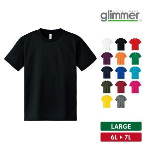 Tシャツ メンズ  大きいサイズ 半袖 無地 吸汗速乾 glimmer グリマー 4.4オンス ドライTシャツ|grafit