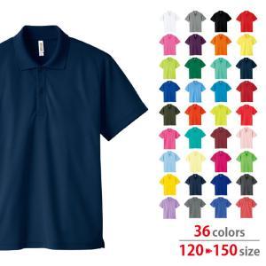 ポロシャツ キッズ 半袖 無地 吸汗速乾 glimmer(グリマー) 4.4オンス ドライポロシャツ(ポケット無し) 00302-ADP|grafit