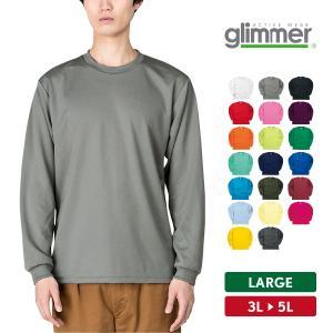 夏でも冬でも着用OK 通年使える長袖ドライTシャツ  抜群の吸汗性と通気性で汗を乾かし、快適な着心地...