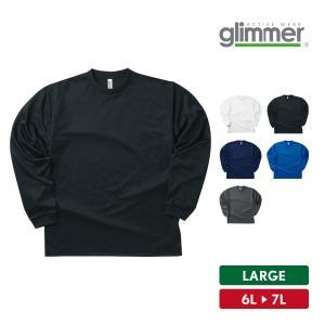 Tシャツ メンズ 大きいサイズ 長袖 無地 吸汗速乾 glimmer グリマー 4.4オンス ドライロングスリーブTシャツ|grafit