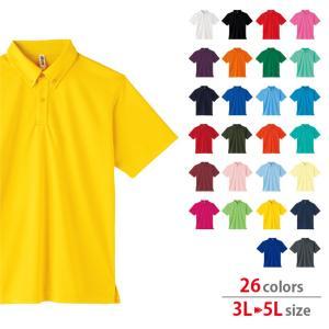 ポロシャツ メンズ 半袖 大きいサイズ レディース 吸汗速乾 無地 glimmer グリマー ドライボタンダウンポロシャツ grafit
