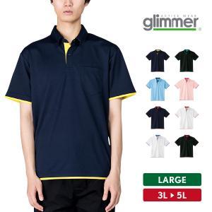 ポロシャツ メンズ 大きいサイズ 半袖 ボタンダウン 吸汗速乾 glimmer グリマー 4.4オンス ドライレイヤードボタンダウンポロシャツ(ポケット付き) 00315-AYB|grafit