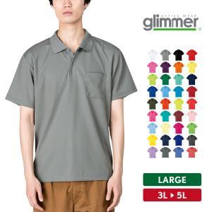 品番:00330-AVP 品名:4.4オンス ドライポロシャツ(ポケット付き) ブランド:glimm...