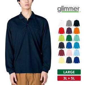 品番:00335-ALP 品名:4.4オンス ドライ長袖ポロシャツ(ポケット付き) ブランド:gli...