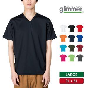 Tシャツ メンズ 大きいサイズ 半袖 Vネック 無地 吸汗速乾 glimmer グリマー 4.4オンス ドライVネックTシャツ|grafit