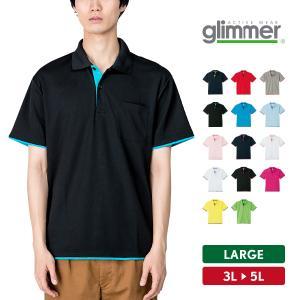 ポロシャツ メンズ 大きいサイズ 半袖 吸汗速乾 無地 glimmer グリマー 4.4オンス ドライレイヤードポロシャツ ポケット付き|grafit