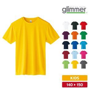 Tシャツ キッズ 半袖 スポーツ 吸汗速乾 無地 glimmer(グリマー) 3.5オンス インターロックドライTシャツ 00350-AIT|grafit