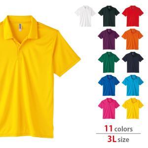 ポロシャツ メンズ 大きいサイズ 半袖 レディース 吸汗速乾 無地 glimmer グリマー インターロックドライポロシャツ grafit