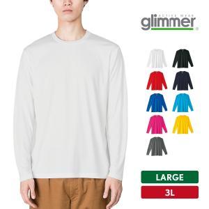 Tシャツ メンズ 大きいサイズ 長袖 無地 吸汗速乾 glimmer グリマー 3.5オンス インターロックドライ長袖Tシャツ|grafit