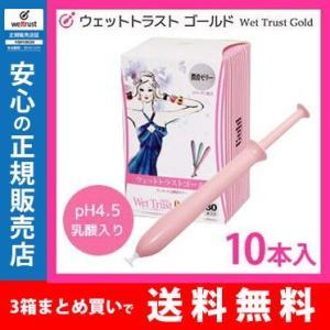 ウエットトラスト ウェットトラスト ゴールド(10本入り) 人気 潤滑ゼリー 避妊具ではありません