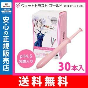 ウエットトラスト ウェットトラスト ゴールド(30本入り) 人気 潤滑ゼリー 避妊具ではありません