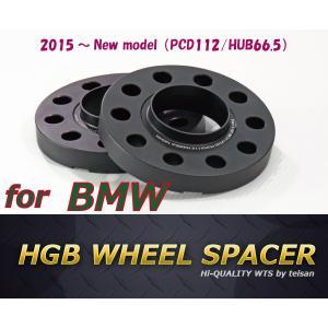 BMW用 HGB ワイドトレッド ホイールスペーサー (2015) PCD112mm/hub66.6(二枚組) ワイトレ スペーサー|granbeat