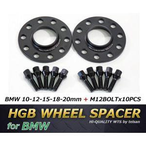BMW用HGBワイドトレッドホイールスペーサー(2枚組)+ M12ロングボルト10-12-15-18-20ミリ/PCD120mm/HUB72.5/5Hx2【送料無料】|granbeat