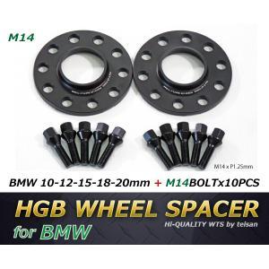 BMW用HGBワイドトレッドホイールスペーサー(2枚組)+ M14 ロングボルト10-12-15-18-20ミリ/PCD120mm/HUB72.5/5Hx2【送料無料】|granbeat