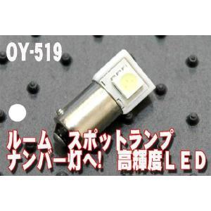 超高輝度LED スポットルームランプ OY519 ホワイト 白|granbeat